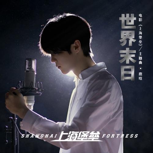 LuHan – 世界末日 (电影《上海堡垒》主题曲) – Single