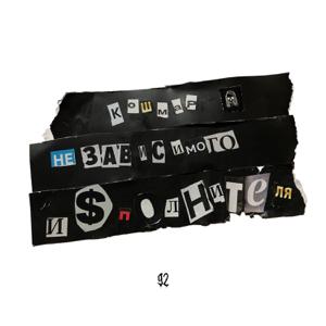 KURT92 - Кошмар Независимого Исполнителя - EP