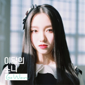 [Download] One & Only (Go Won) MP3