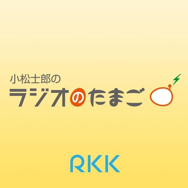 RKKラジオ「小松士郎のラジオのたまご」(~2015.3)