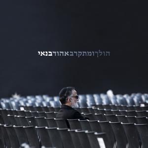 Ehud Banai - הולך ומתקרב