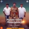 Alagarum Irandu Allakaiyum (Original Motion Picture Soundtrack) - EP