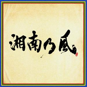 湘南乃風 - 湘南乃風 〜四方戦風〜