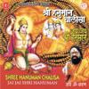 Shree Hanuman Chalisa (Jai Jai Shree Hanuman)