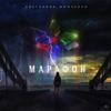 Марафон - Svetlanka Minchenko mp3