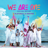 Download lagu Olatunji & Destra - We Are One (Festival Edition).mp3
