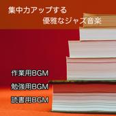 勉強用の集中力 記憶力アップ音楽 (作業用 BGM Ver.)