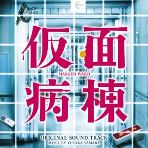 "YUTAKA YAMADA - ""Masked Ward"" Original Soundtrack"