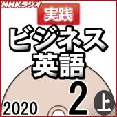 NHK 実践ビジネス英語 2020年2月号 上