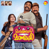 M. Jayachandran - Maarconi Mathaai (Original Motion Picture Soundtrack)