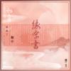 蘇詩丁 - 緣字書 (電視劇《三生三世枕上書》插曲) artwork