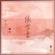 緣字書 (電視劇《三生三世枕上書》插曲) - 蘇詩丁