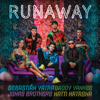 Sebastián Yatra, Daddy Yankee & Natti Natasha - Runaway (feat. Jonas Brothers) ilustración