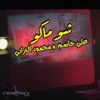Sho Mako feat Mahmoud Al Turky - Ali Jassim mp3