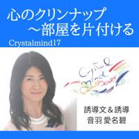 Crystalmind17 心のクリンナップ~部屋を片付ける: クリスタルマインド