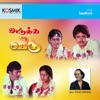 Adutha Veedu Orignal Motion Picture Soundtrack EP