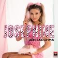 Greece Top 10 Pop Songs - Den Exo Sima - Josephine