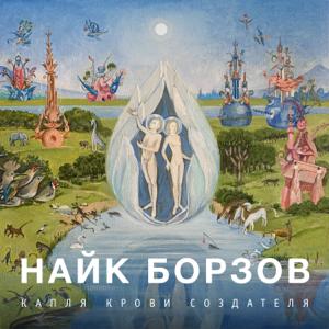 Naik Borzov - Волны прошлого
