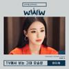 이다희 - When I See You on Tv 插圖
