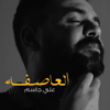 Ali Jassim - Al3asifah