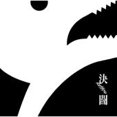 決闘/PENGUIN RESEARCHジャケット画像