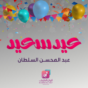Abdulmuhsen Al Sultan - Eid Saeid