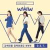 Search: WWW (Original Television Soundtrack)
