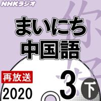 NHK まいにち中国語 2020年3月号 下