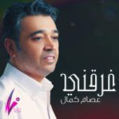 Gharaqney - Essam Kamal
