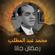 Rmdan Gana - Muhammad Abd Al Muttalib