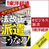 法改正で派遣はこうなる! (週刊東洋経済eビジネス新書No.33)
