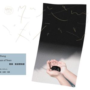 鄭興 - 眼淚博物館