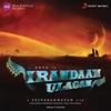 Irandaam Ulagam Original Motion Picture Soundtrack