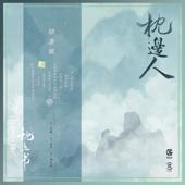 枕邊人 (電視劇《三生三世枕上書》片頭曲)