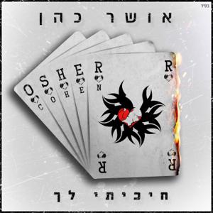 Osher Cohen - חיכיתי לך