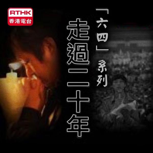 香港電台︰「六四」系列《走過二十年》