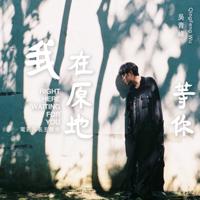 Download Mp3 Qing Feng Wu - 我在原地等你 (電影《我在原地等你》同名主題曲) - Single