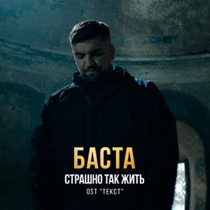 """Страшно так жить (Из к/ф """"Текст"""") - Single"""