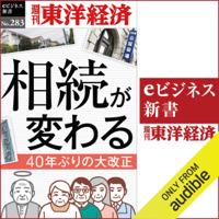相続が変わる(週刊東洋経済eビジネス新書No.283)