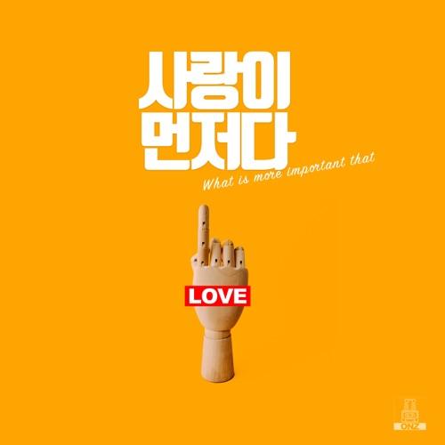 ONZ – 사랑이 먼저다 – Single