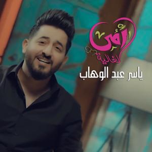 Yasser Abdulwahab - Omi Alghalia