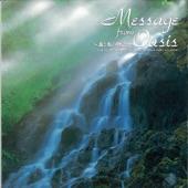 オアシスからのメッセージ 森と水の物語