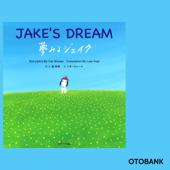 読み聞かせ英語絵本 夢みるジェイク 葉祥明インタビュー特典つき
