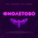 Фиолетово - RASA & kavabanga Depo kolibri