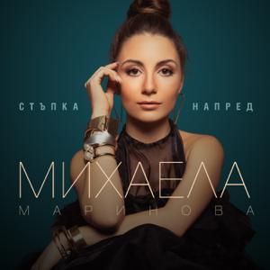 Mihaela Marinova - Стъпка напред