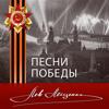 Лев Лещенко - Песни победы обложка