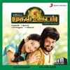 Muthal Idam (Original Motion Picture Soundtrack) - EP