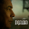 Mohamed Mounir - Mahmoum - Single