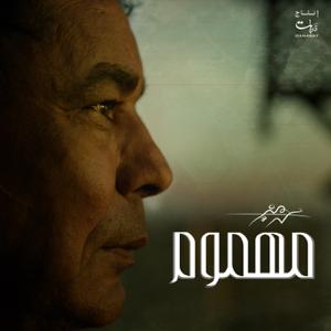Mohamed Mounir - Mahmoum