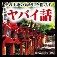 日本列島のヤバイ話